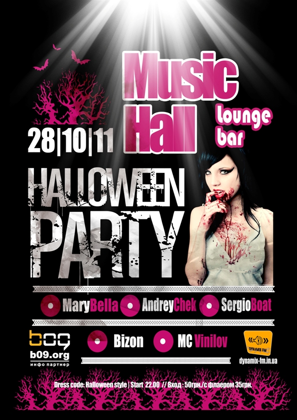 Halloween party в «Патрик-Паб»