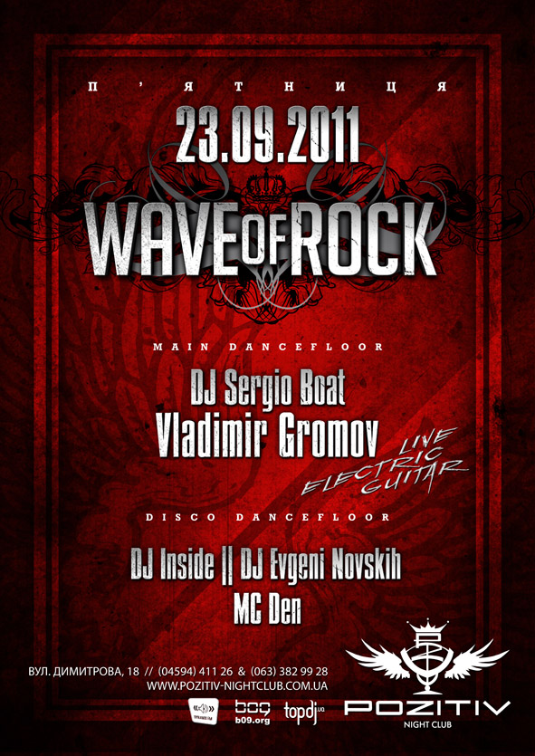 Wave of rocK. Pozitiv Night Club