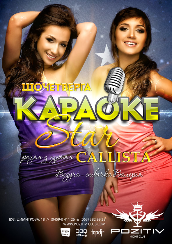 Karaoke STAR (MEN SESSIONS). Pozitiv Night Club